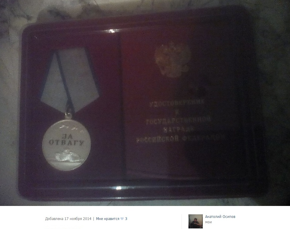 медаль за отвагу тихоокеанский штурм