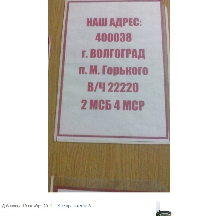 volgograd adres