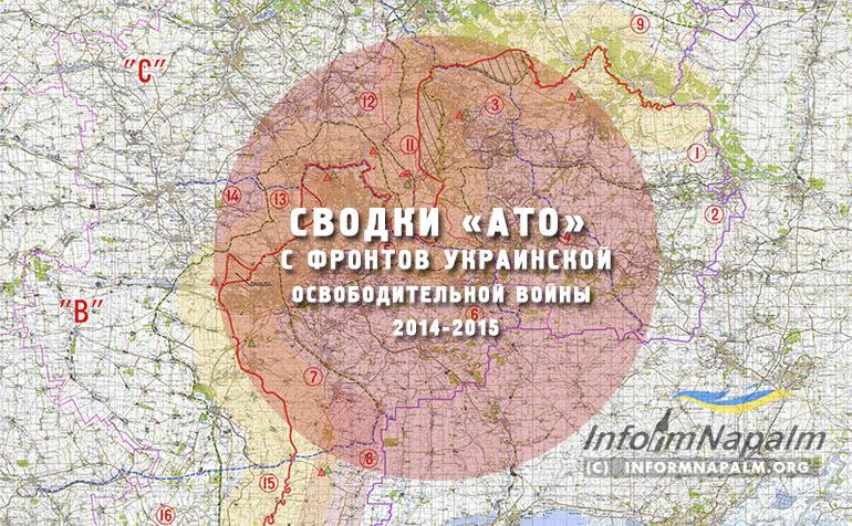 Воевать дальше за 31-й блокпост или нет - определяют командиры на месте, - представитель штаба АТО Матюхин - Цензор.НЕТ 9717