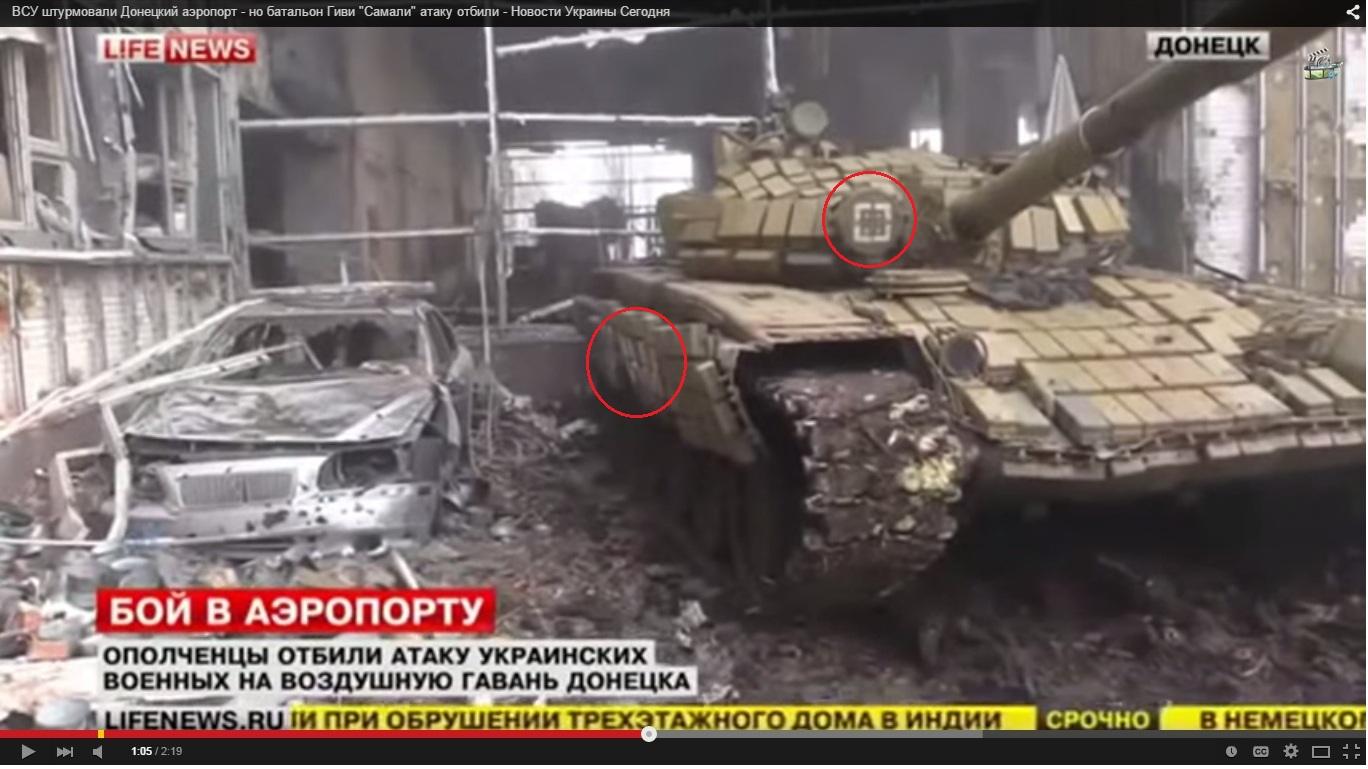 Рис 2: Танк ДНР