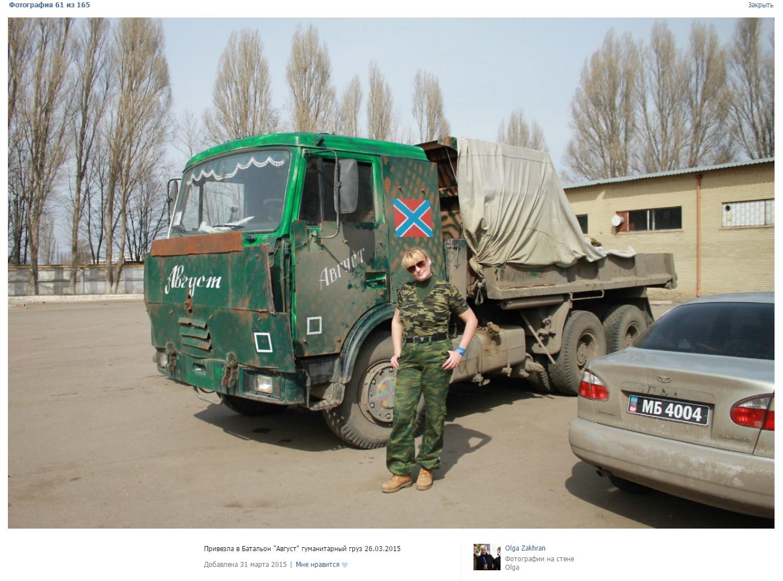 Максимум транс луганск