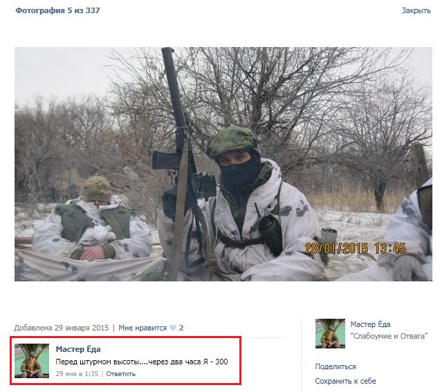 Фотография Кривко перед боем с его комментариями
