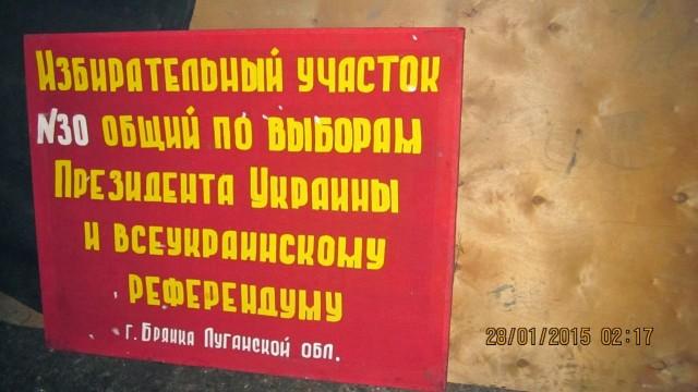 Избирательный Участок №30 города Брянка.