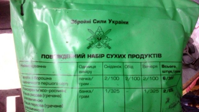 Украинские сухпайки. Криво опубликовал фото 22-го сентября 2014-го