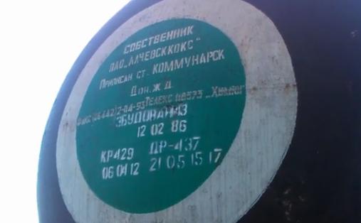 """Вагон принадлежит """"АЛЧЕВСККОКС"""""""