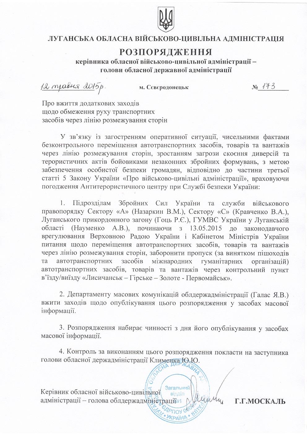 Распоряжения Москаля о запрете всех видов транспорта вступившее в силу 13-го мая 2015