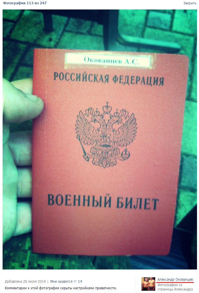 Окованцев_Билет2