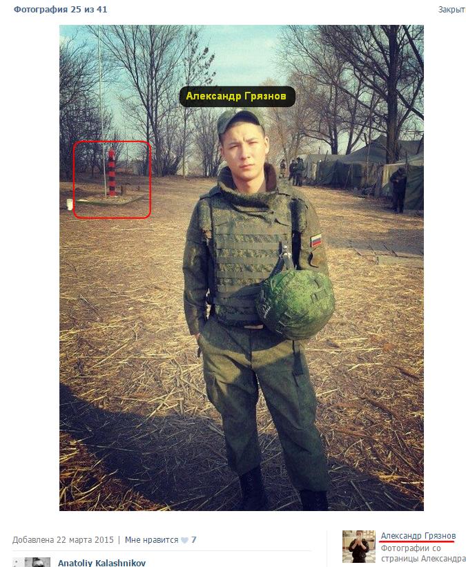 столбик+Грязнов