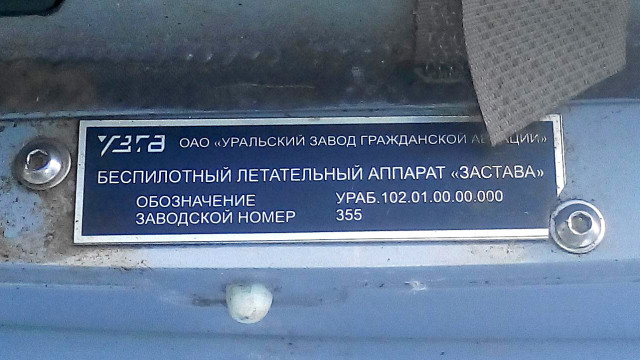"""Информация о производителе и серийный номер БПЛА """"Застава"""""""