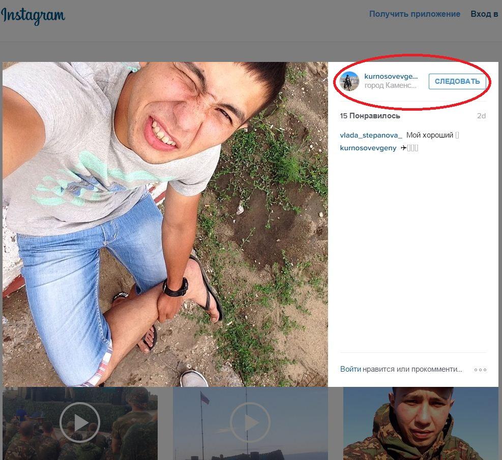 instagram kamensk