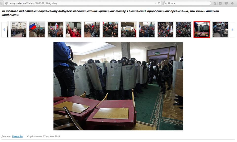 парламент Крым