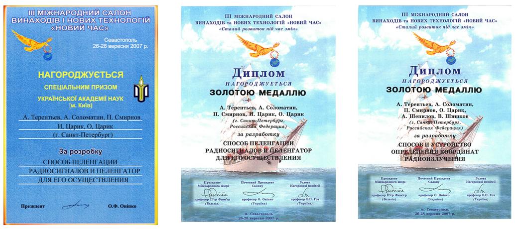 Dyplomy Sebastopol