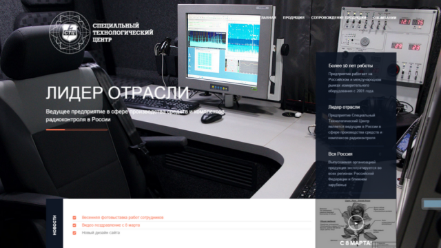 The official website of the 'Special Technological Center'