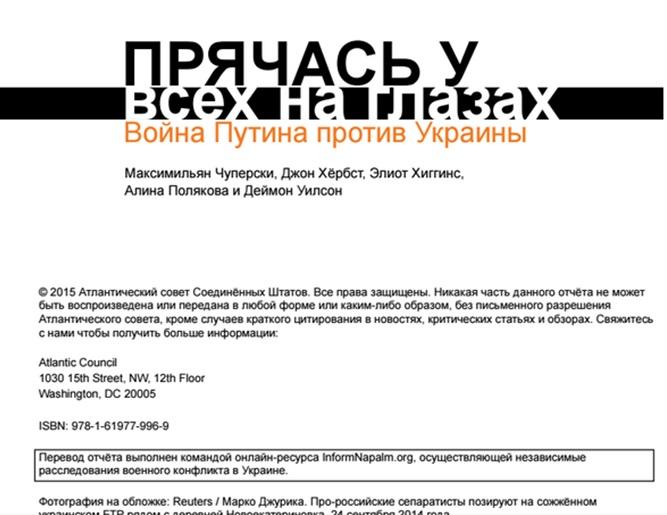 Фото отрывок отчета Atlantic Council с упоминанием о переводе команды InformNapalm
