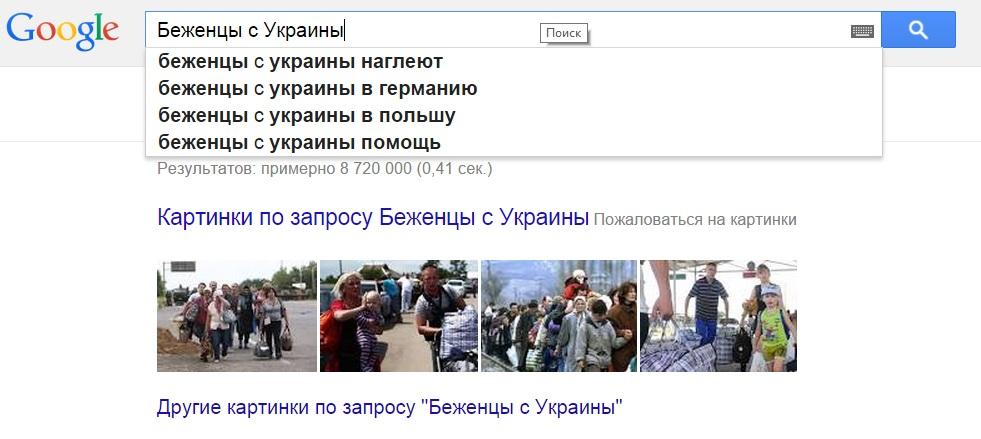 Google-запросы показывает настроения россиян