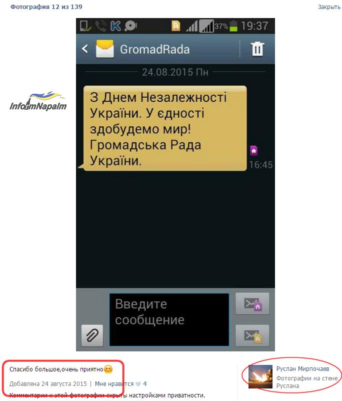 2015-09-10_194300-смс