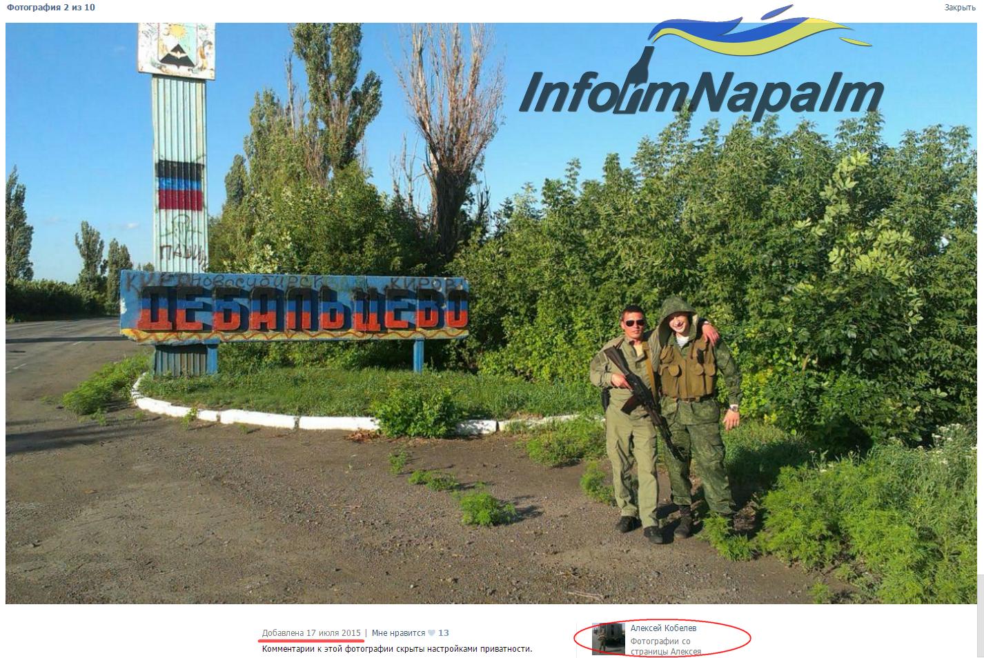 2015-09-12_170643-Кобелев-Дебальцево