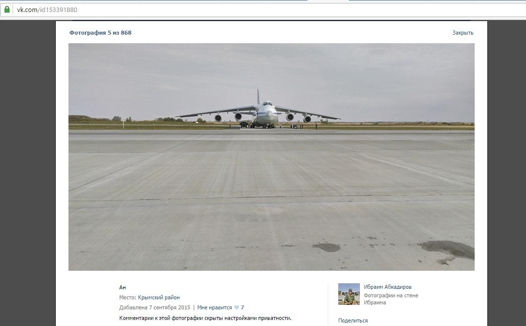 Ан-124 на авиабазе Крымск.