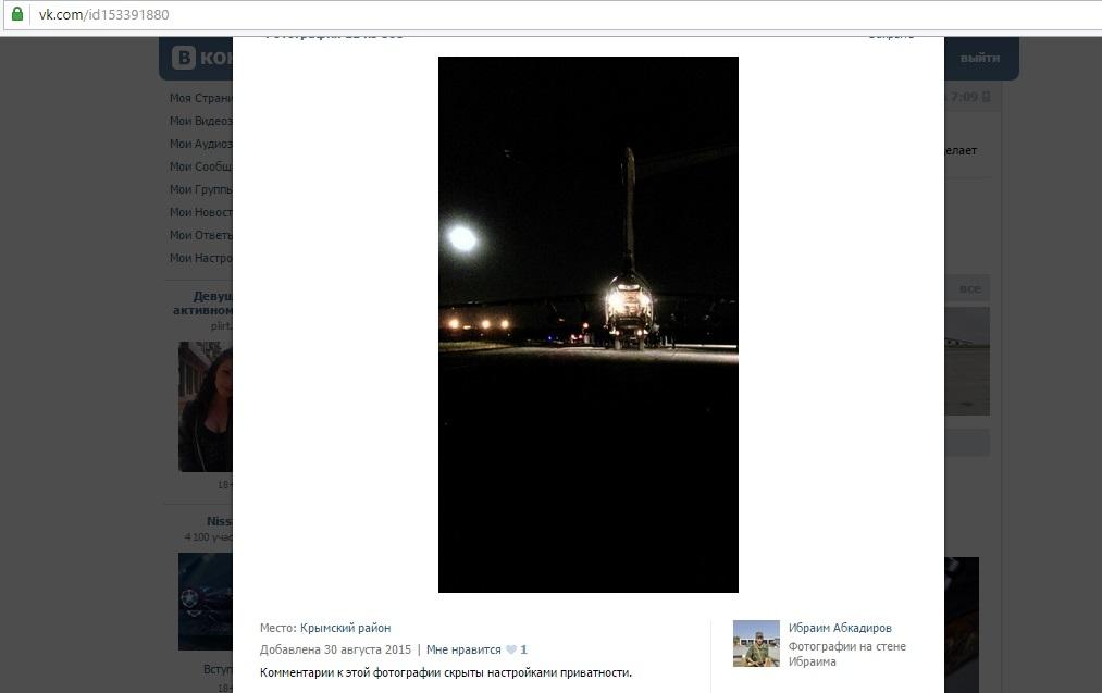 Ночная погрузка техники на самолет Ил-76. Авиабаза Крымск.