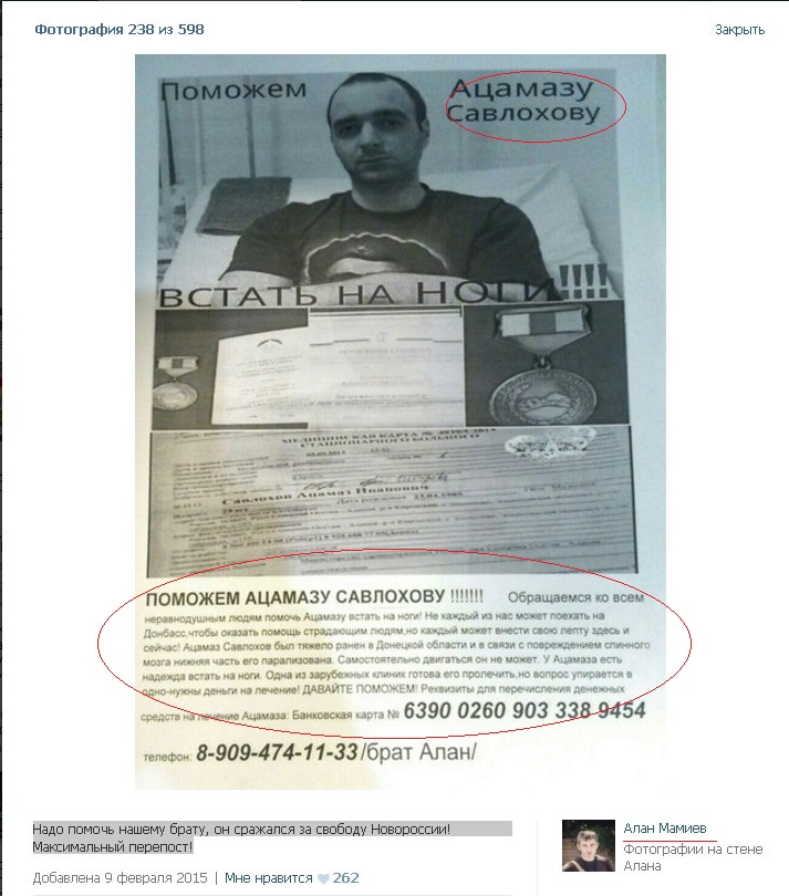 azamat savloxov Надо помочь нашему брату, он сражался за свободу Новороссии! Максимальный перепост! Mamiev