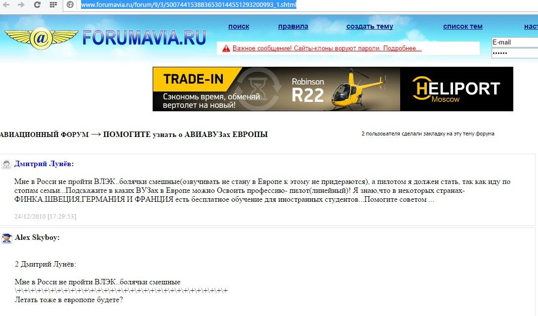 Скриншот с комментарием Лунёва.