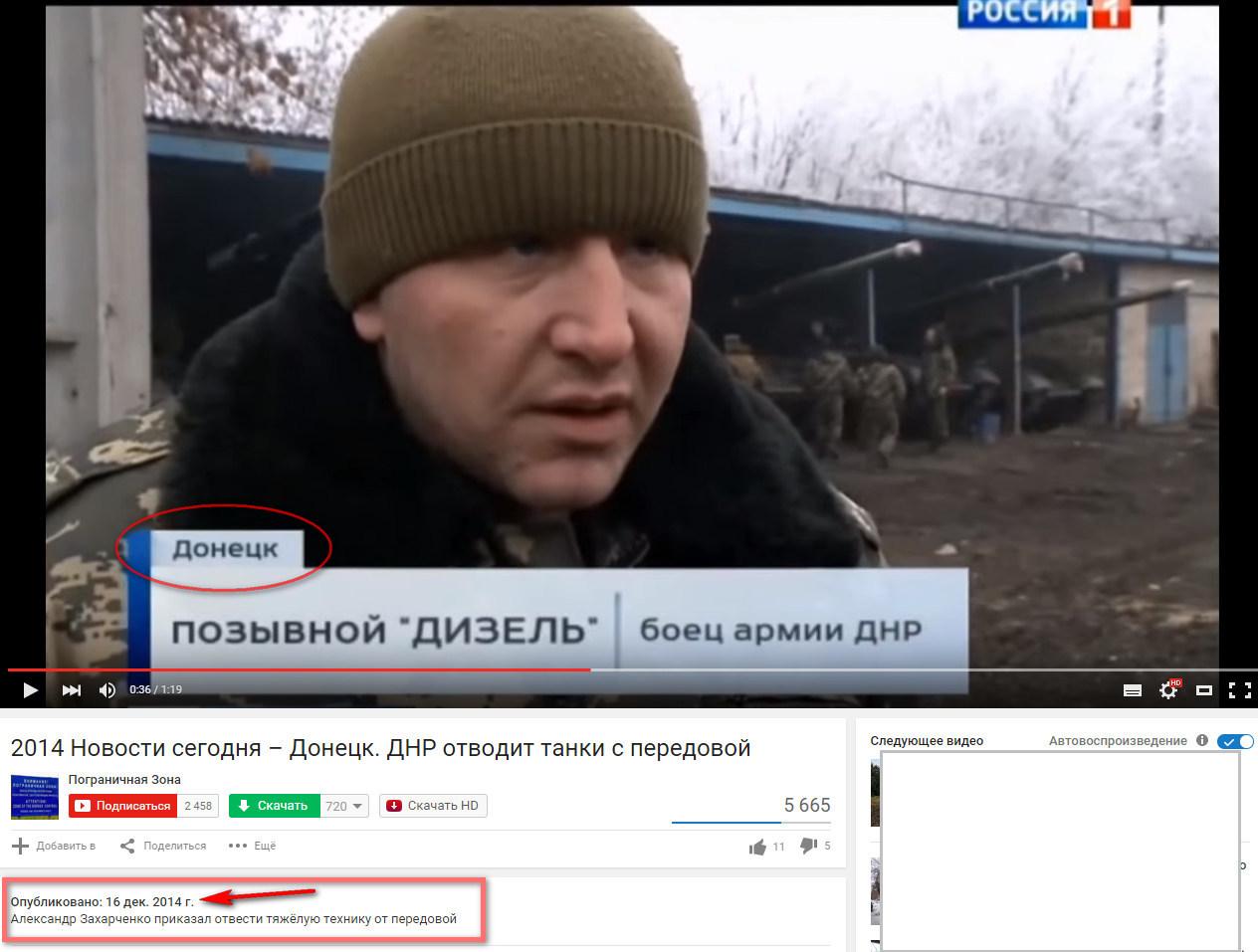 2015-11-09_141225-донецк