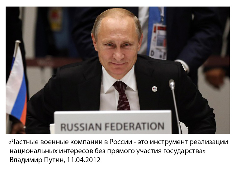 """Russian PMCs are the tools for the implementation of national interests without the direct participation of the state"", - Vladimir Putin, April 11, 2012"