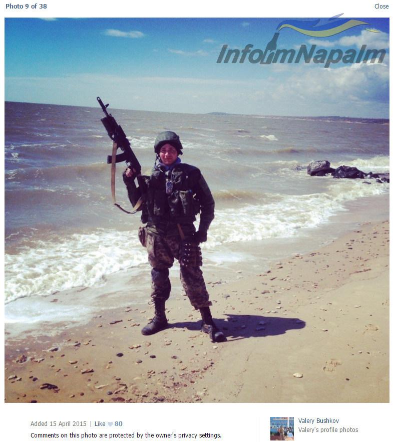 2015-12-07_101221-безыменное-украина