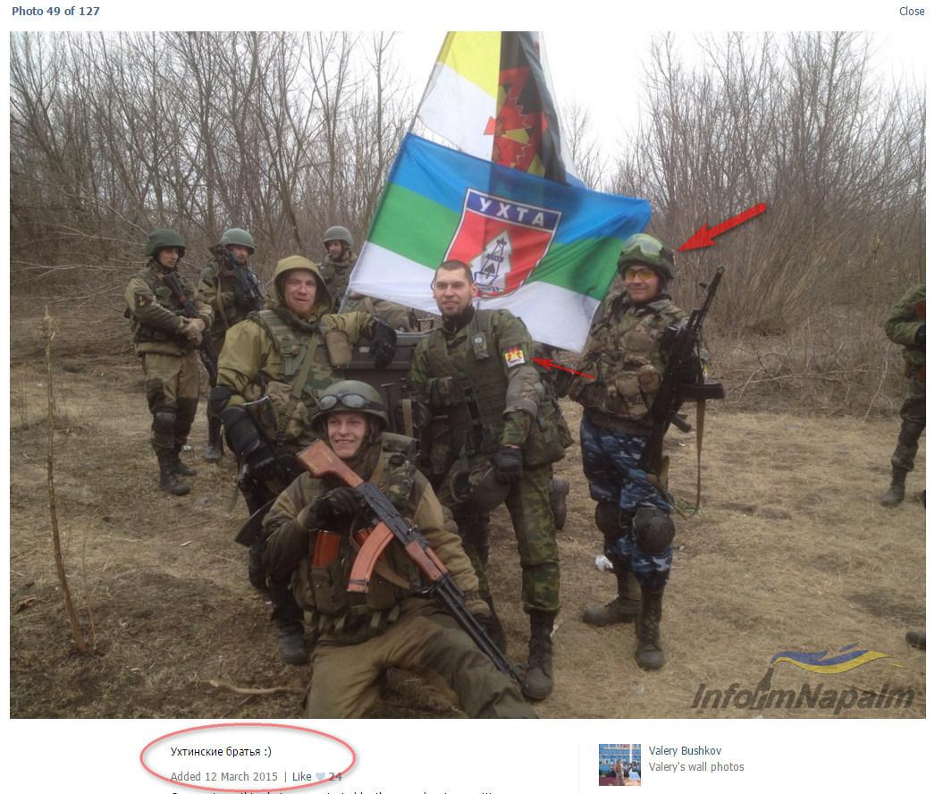 2015-12-07_102052-украина
