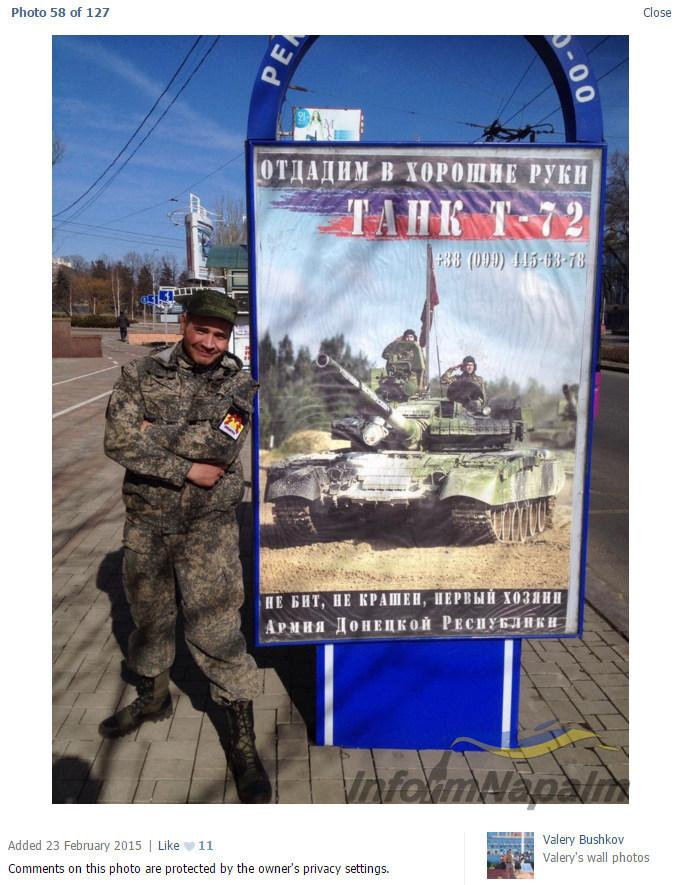 2015-12-07_102251-украина