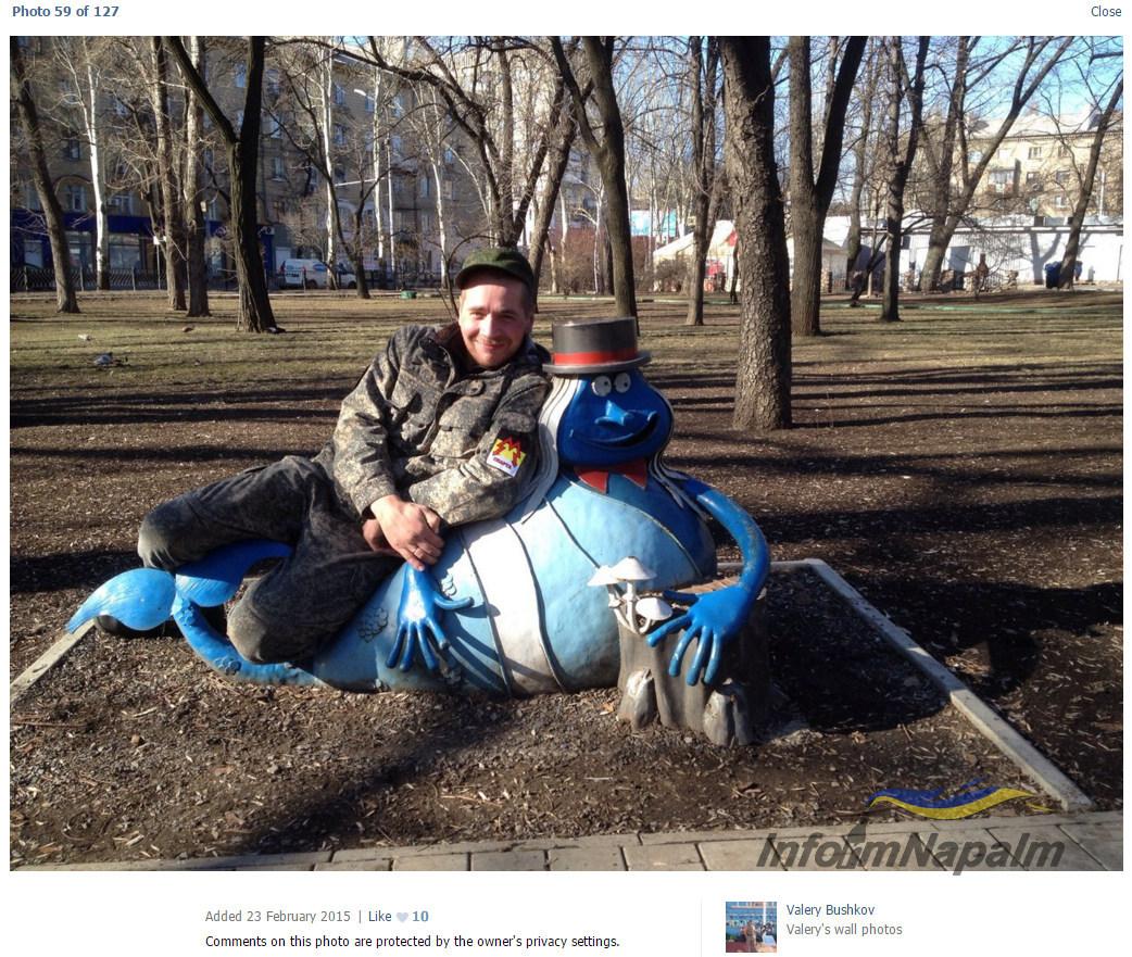 2015-12-07_102323-украина