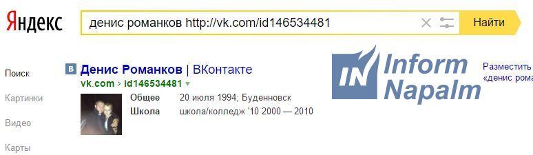 Romankov 2