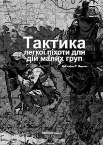 tactics-02
