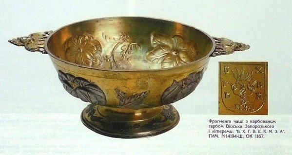 Водосвятная чаша Богдана Хмельницкого