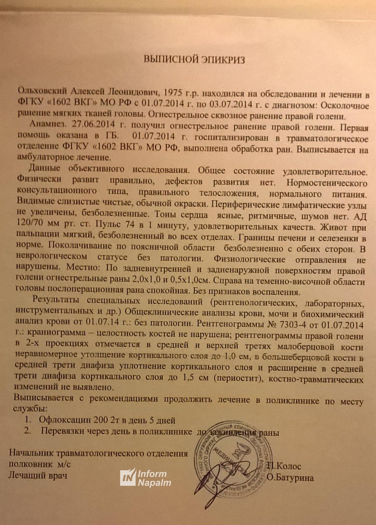 Alexei Leonidovitj Olkhovskij född 8 oktober 1975