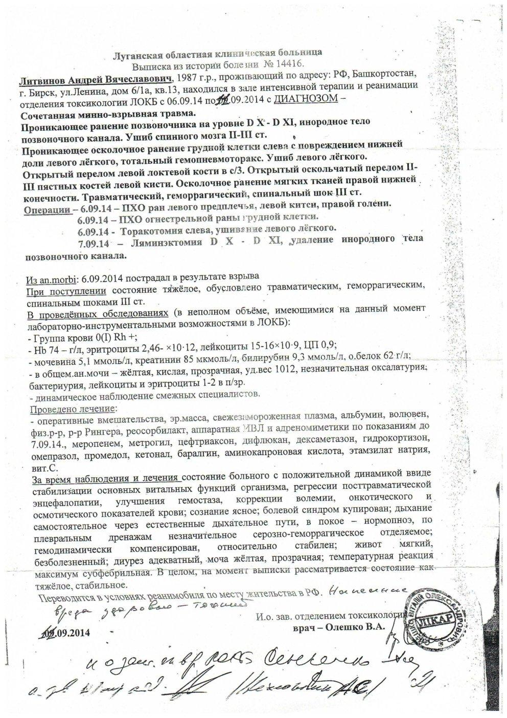 эпикриз луганск
