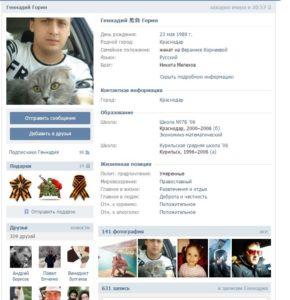 Gennadi Gorin vk.com gesha23 --