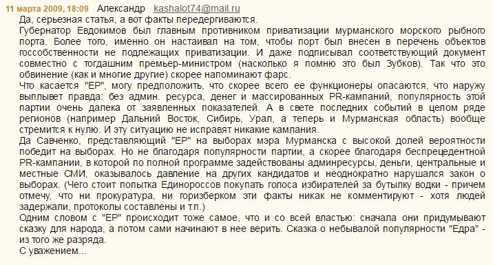Kashalot-1