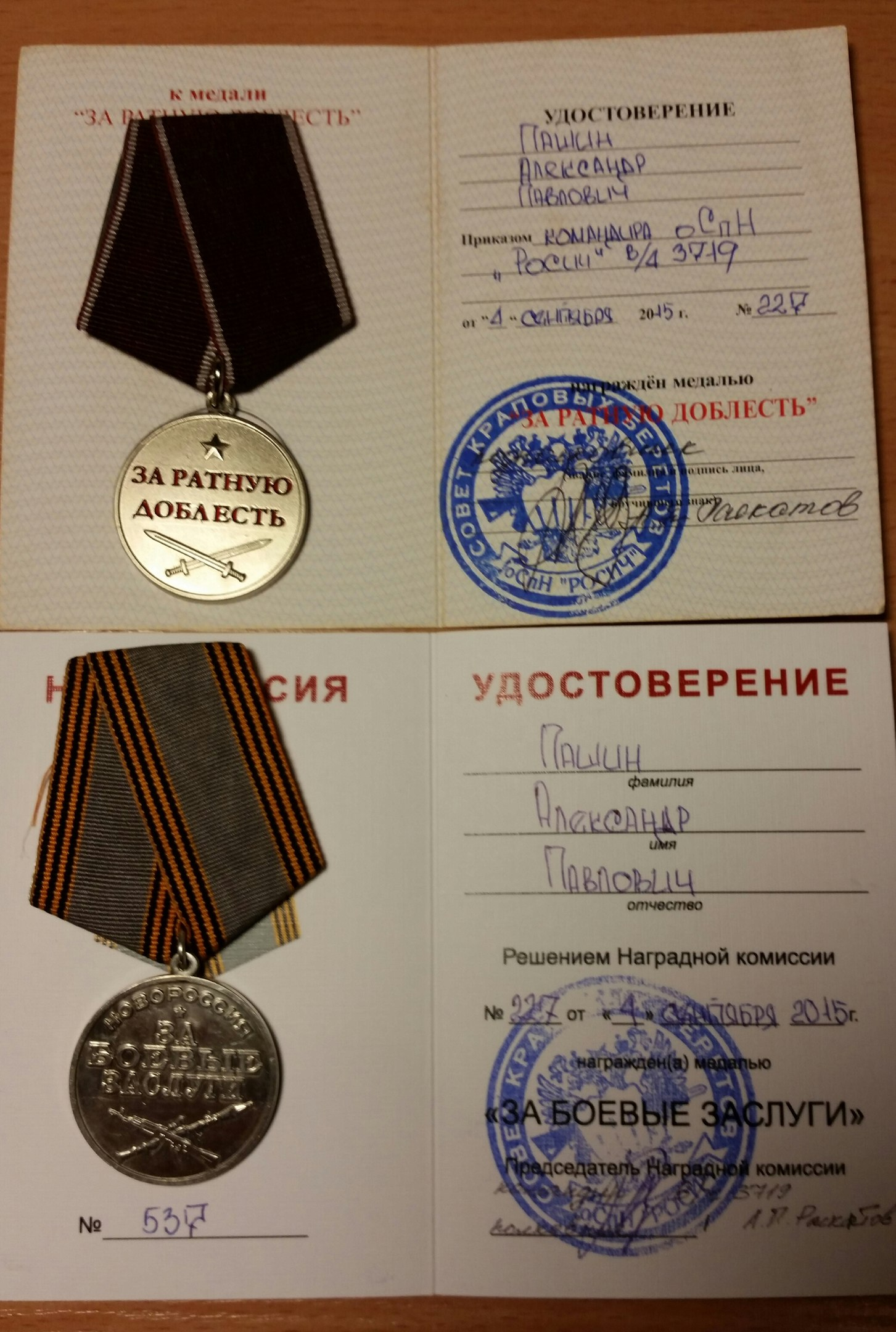 Alexander Pashin: kashalot74@mail.ru