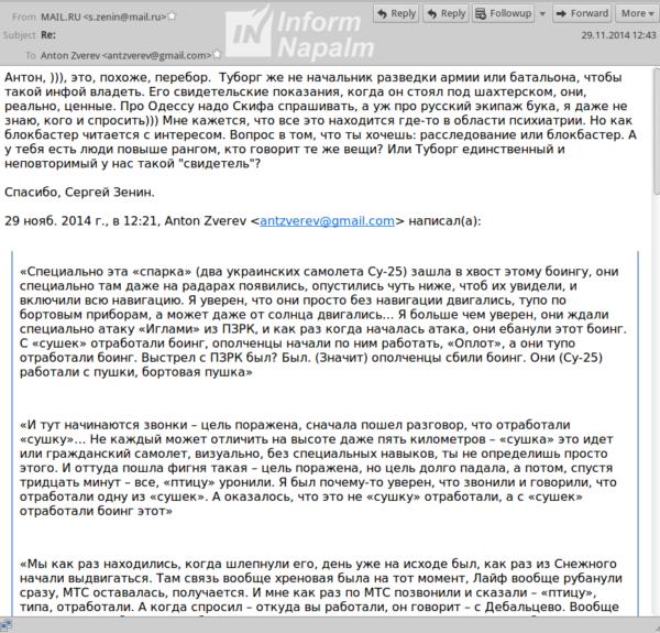 Ответ Сергея Зенина по MH17 и происхождению БУКа