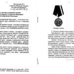 """""""За разминирование Пальмиры"""" - вид медали"""
