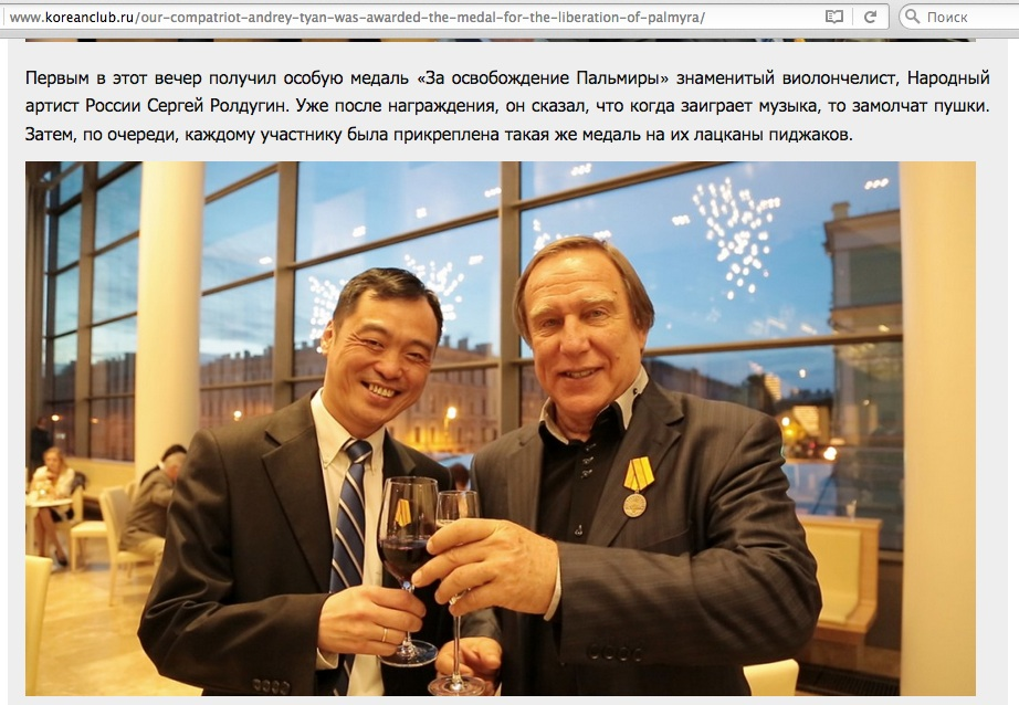 Освободитель Пальмиры виолончелист Ролдугин