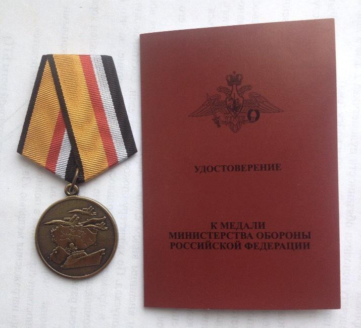 Медаль выглядит как боевая