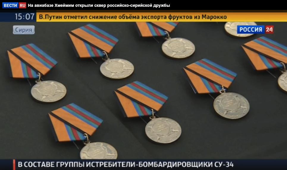 Медали «За укрепление боевого содружества» на базе Хмеймим