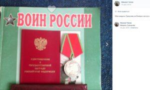 Chichak medal