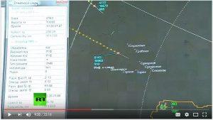 Последняя точка перед крушением (расстояние до радара 173 км)
