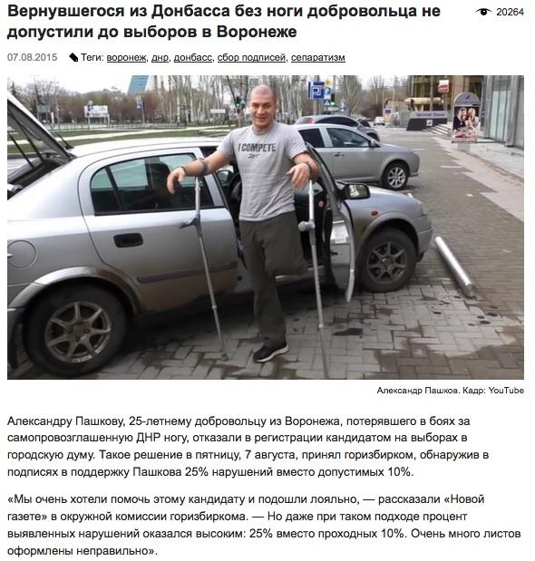 Ополченца ДНР без ноги Пашкова не пустили на выборы в Воронеже (2015)