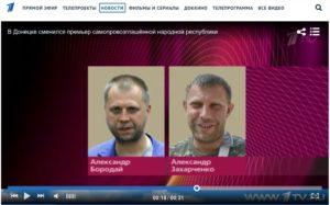 """""""Первый канал"""" про ДНР"""