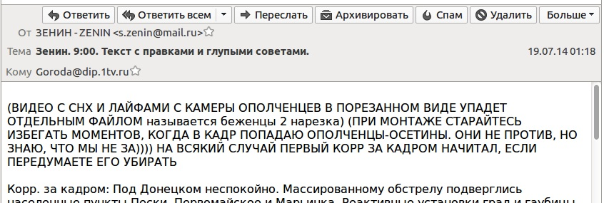 Репортеры Первого канала убирают осетин из видео