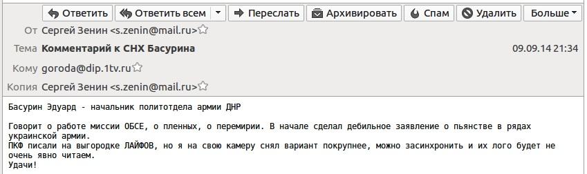 Дебильные заявления Басурина